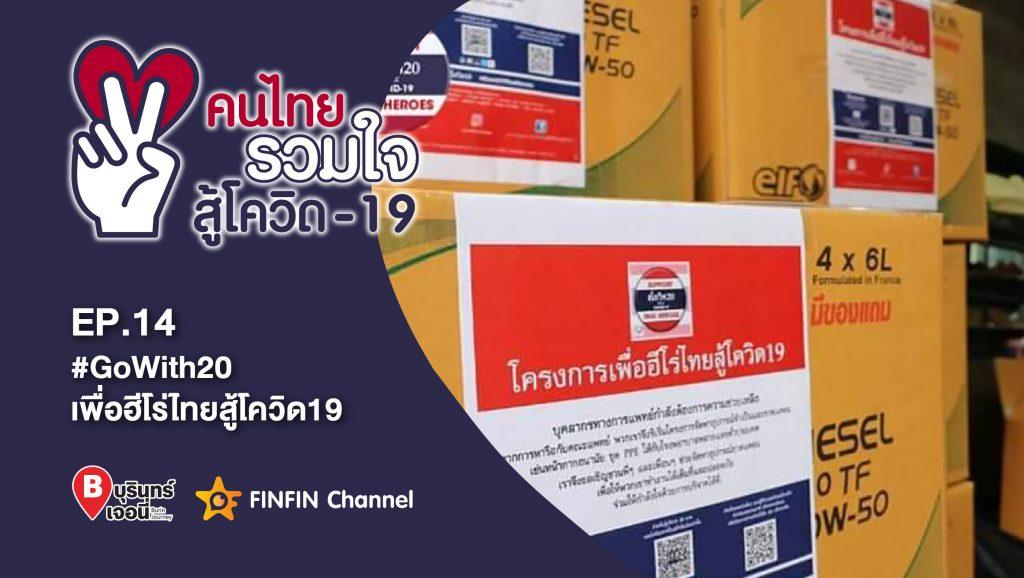 คนไทยรวมใจ สู้โควิด-19 #GoWith20 เพื่อฮีโร่ไทยสู้โควิด19