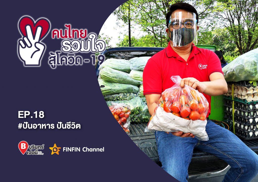 คนไทยรวมใจสู้โควิท-19 : #ปันอาหารปันชีวิต