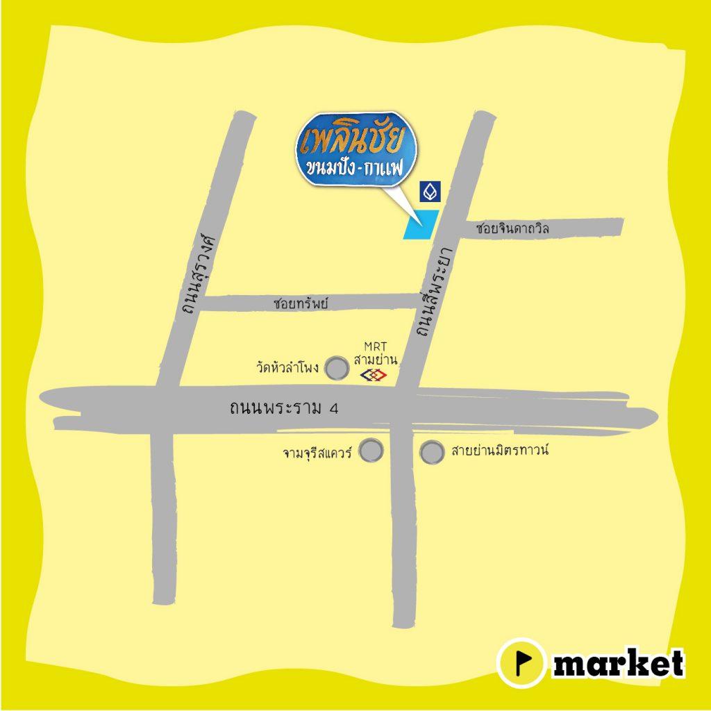แผนที่ ร้านเพลินชัย (Map)