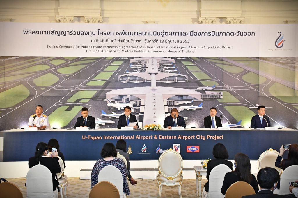 อีอีซีลงนามกลุ่มบีบีเอส พัฒนาศูนย์การบินอู่ตะเภา