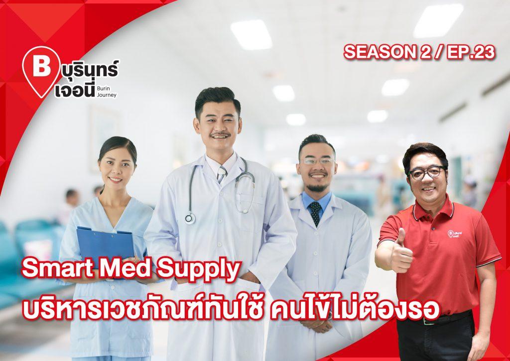 Smart Med Supply บริหารเวชภัณฑ์ทันใช้ คนไข้ไม่ต้องรอ