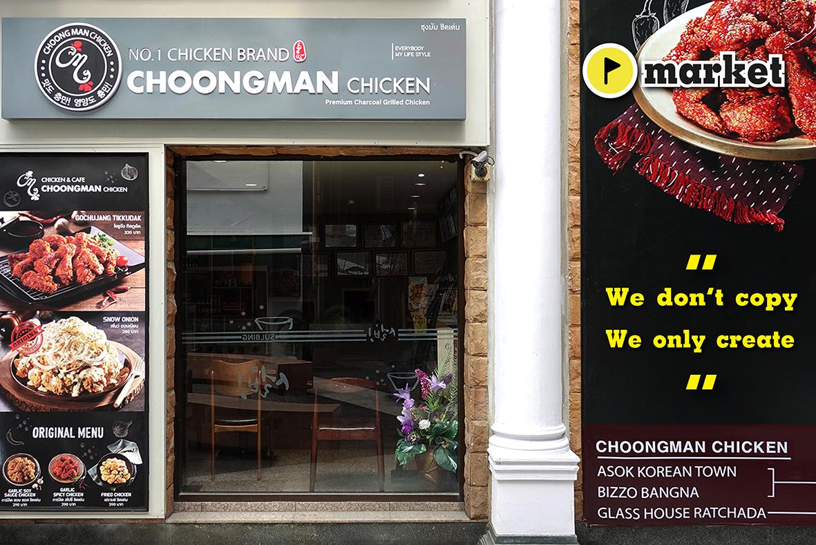 Choongman Chicken
