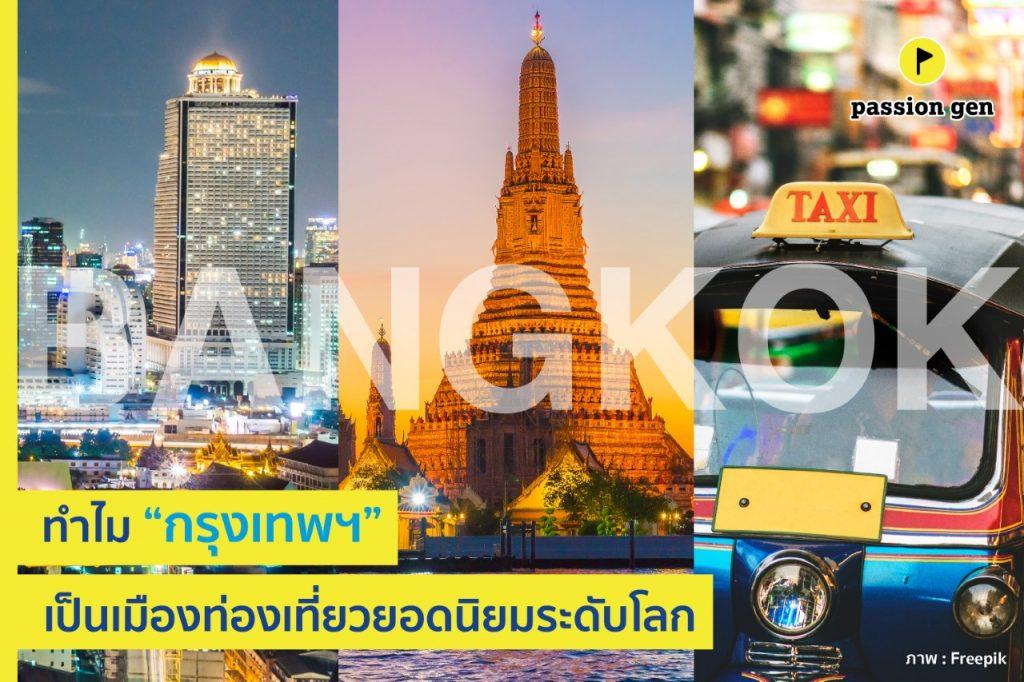 """ทำไม """"กรุงเทพฯ"""" เป็นเมืองท่องเที่ยวยอดนิยมระดับโลก"""