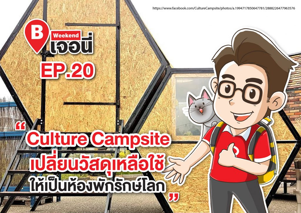 Culture Campsite เปลี่ยนวัสดุเหลือใช้ให้เป็นห้องพักรักษ์โลก