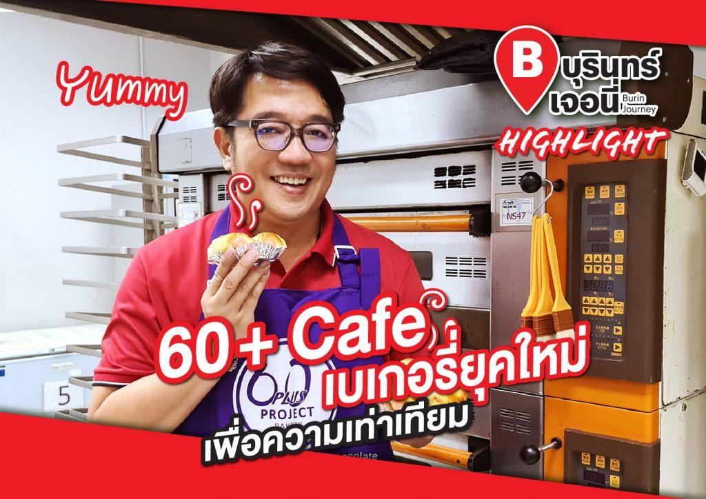 60+ Cafe เบเกอรี่ยุคใหม่ เพื่อความเท่าเทียม