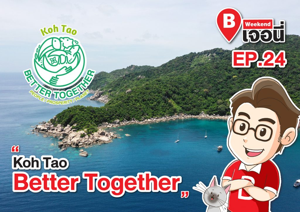 ช่วยชาวเกาะเต่าอย่างไร ในยามไร้นักท่องเที่ยว