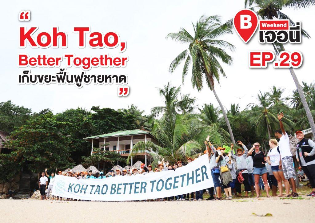 Koh Tao, Better Together เก็บขยะฟื้นฟูชายหาด