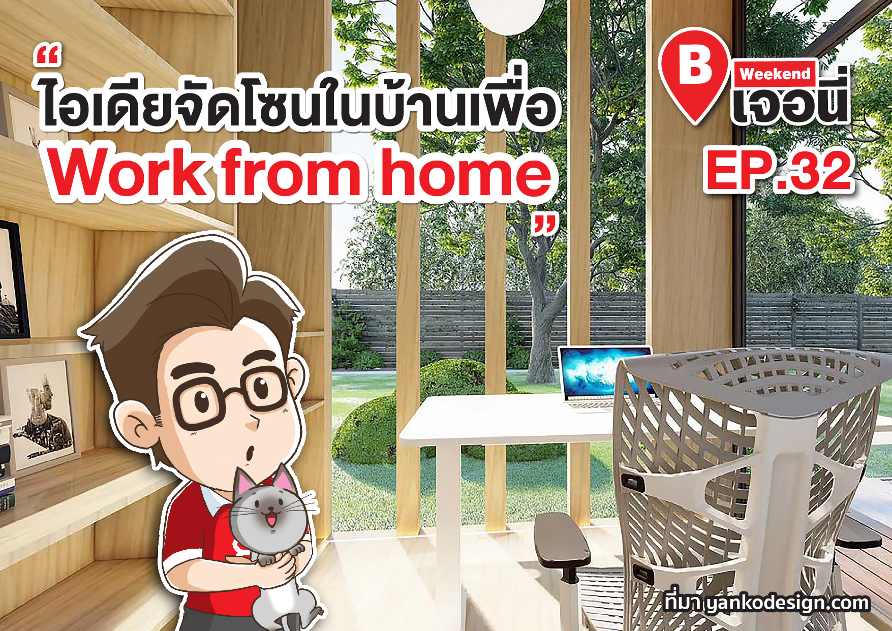 Weekend เจอนี่ - จัดโซนในบ้านเพื่อ Work from Home