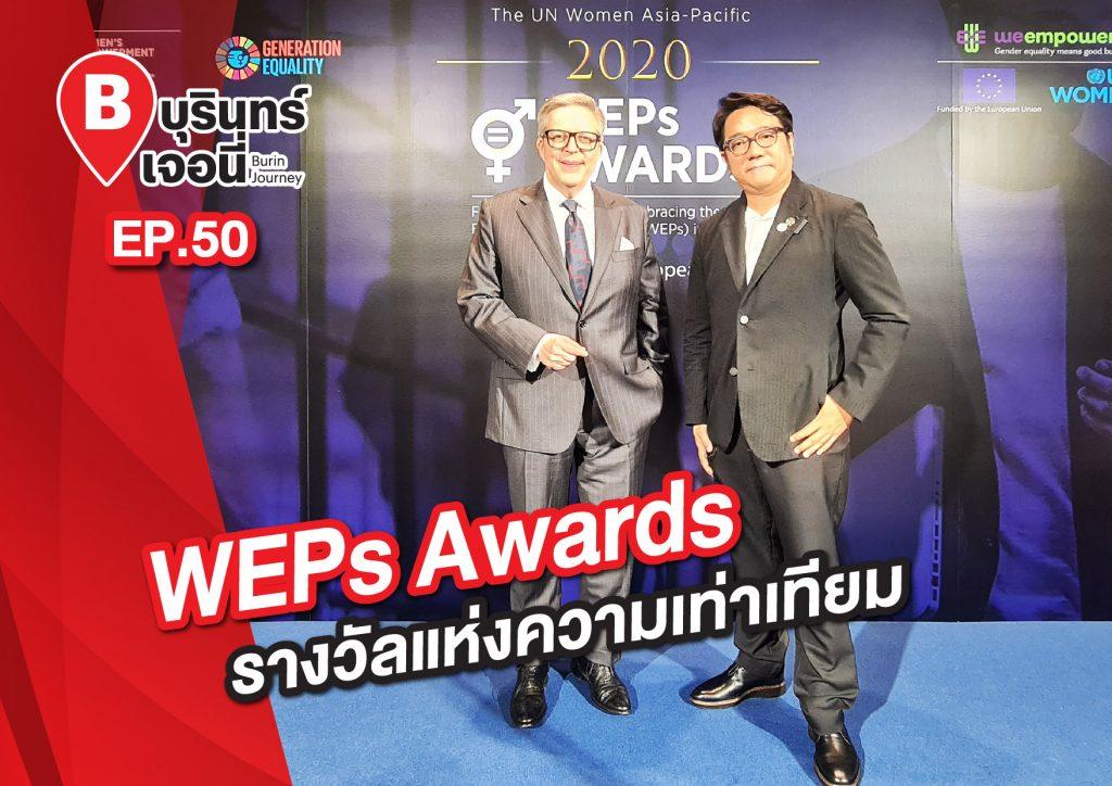 WEPs Awards รางวัลแห่งความเท่าเทียม