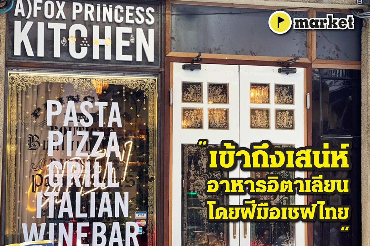a fox princess kitchen ท่าเตียน - market
