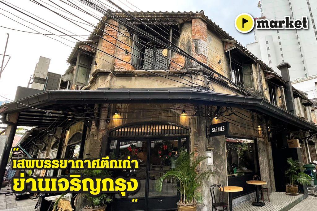 ร้านกาแฟเท่ ๆ ย่านเก่าแก่กลางกรุง