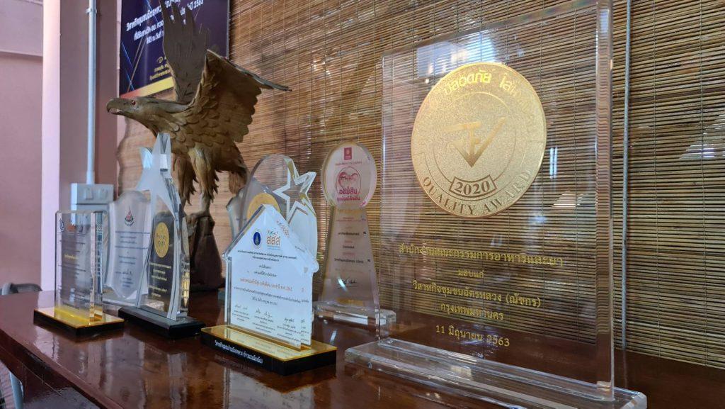 ณิชกร ข้าวแตนเมืองมีน รางวัล อย. Quality Award