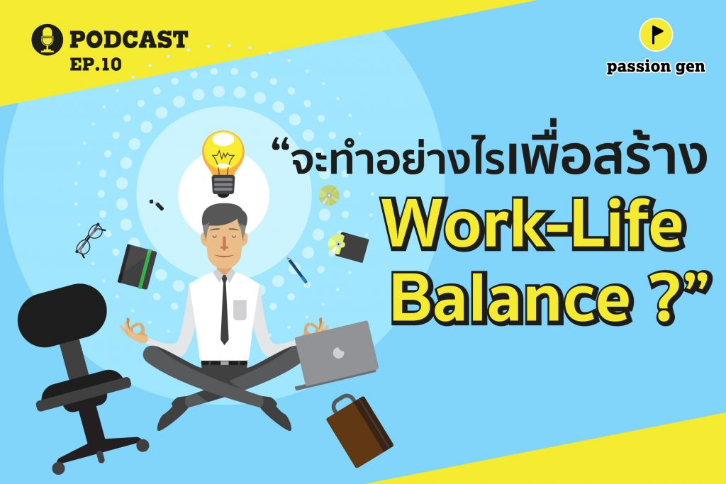 PODCAST THE (PHOTO) SERIES EP.10: จะทำอย่างไรเพื่อสร้าง Work-Life Balance ? มากำหนดขอบเขตในการทำงานเพื่อชีวิตที่ดีกันดีกว่า