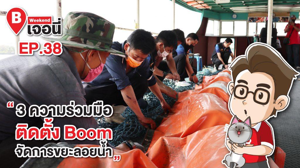 3 ความร่วมมือ ติดตั้ง Boom จัดการขยะลอยน้ำ