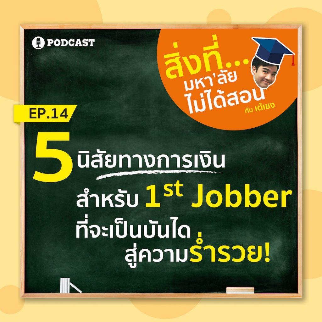 """สิ่งที่มหาวิทยาลัยไม่ได้สอน EP.14 """"5 นิสัยทางการเงินสำหรับ 1st Jobber ที่จะเป็นบันไดสู่ความรวย"""""""